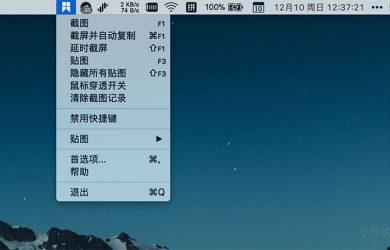 那个历时 3 年开发的截图工具 Snipaste 发布了 macOS 公测版 50