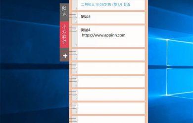 敬业签 – 支持多端同步提醒的跨平台「云 便签」工具 19