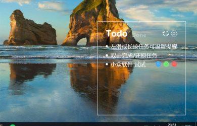 小黄条/YYNote - 跨平台,可嵌入桌面的 Todolist 工具 [Windows/iOS/Android] 7