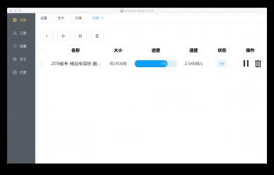 proxyee-down - 专业下载百度盘资源的工具 [macOS/Windows/Linux] 52
