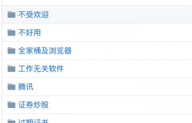 chinawareblock - 国产流氓、娱乐软件和不受欢迎的软件屏蔽工具 41