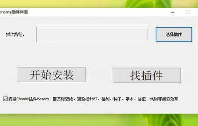 Chrome 插件伴侣 - 不用商店,直接安装 Chrome 浏览器的 .crx 扩展文件[Windows] 39