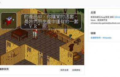 🎮 中文 DOS 游戏 - 用浏览器玩经典中文 DOS 游戏 37