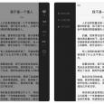 观止 - 每天10分钟,1年带来60万字的阅读量 [iOS/Android] 4