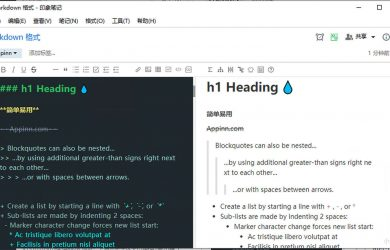 「印象笔记」发布支持 Markdown 语法的 Windows 客户端 [公测] 7