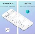 基于机器学习的垃圾短信拦截应用「熊猫吃短信」限免[iPhone] 9