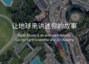 Google Earth Studio – Google 官方发布用「卫星图像」制作动画视频工具