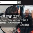 Docs.com - 来自微软的文档分享服务[Web] 5