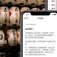 50音起源 - 除了学习,带你了解日文假名的诞生与渊源[iPhone/iPad] 52