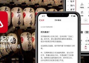 50音起源 - 除了学习,带你了解日文假名的诞生与渊源[iPhone/iPad] 5