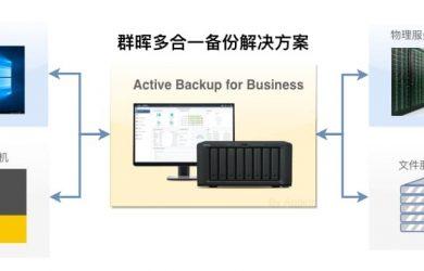 如何用群晖完整备份 Windows 系统、VM 虚拟机、服务器? 7