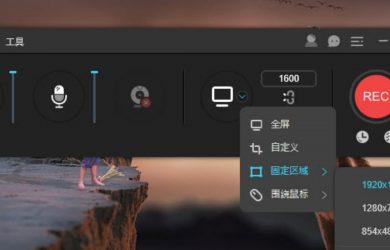 傲软录屏 - 多平台录屏软件,原画录制屏幕画面,送3000个正版激活码 8