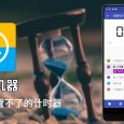 计时机器 - 没有设置不了的计时器[Android] 11