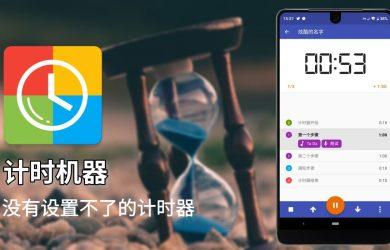 计时机器 - 没有设置不了的计时器[Android] 3