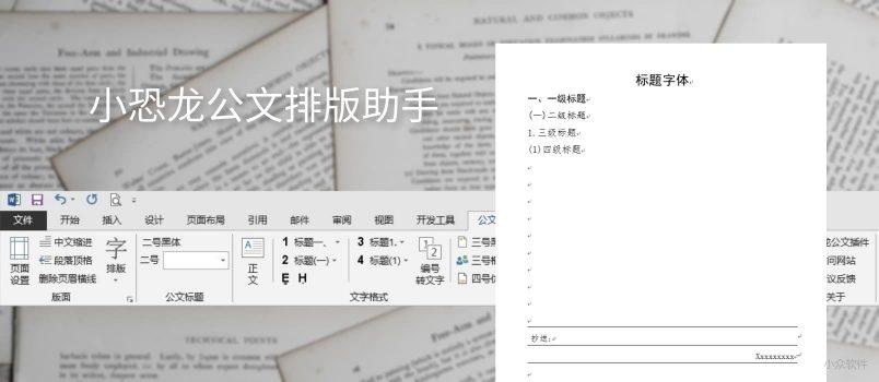 小恐龙公文排版助手:自动排版以符合《党政机关公文格式国家标准》 4