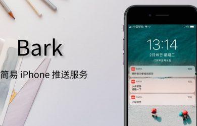 Bark - 自己给自己的 iPhone 发推送提醒 - 最简单的推送提醒服务,开源免费 15