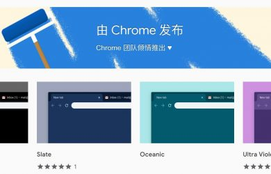 Chrome 团队倾情推出 14 款精美 Chrome 主题 41