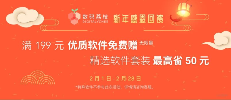 数码荔枝新年打包优惠,17个套餐:Eagle + 坚果云 / IDM + Listary /... 2
