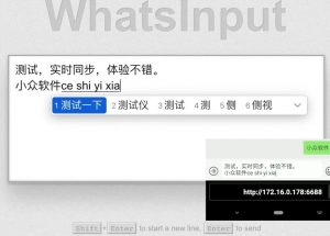 Android 远程输入法,用电脑给手机输入文字 8