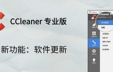CCleaner 专业版新增「软件批量更新」功能[Windows] 34