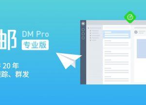 畅邮(DM Pro)- 一款强悍、纯净而稳定的重量级电子邮箱客户端(支持分发、追踪)[Windows] 8