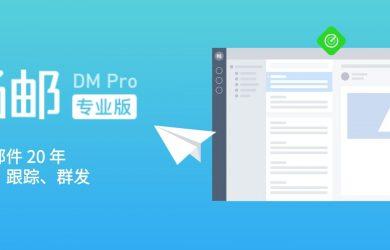 畅邮(DM Pro)- 一款强悍、纯净而稳定的重量级电子邮箱客户端(支持分发、追踪)[Windows] 13