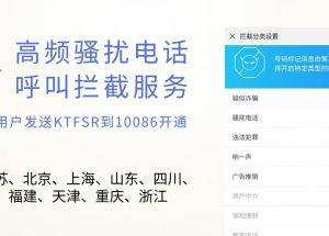 绿盾防护 – 中国移动官方骚扰电话屏蔽功能