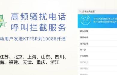 绿盾防护 - 中国移动官方骚扰电话屏蔽功能 31