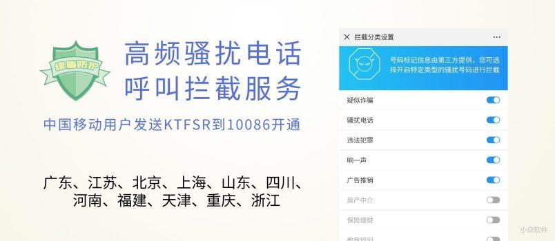 绿盾防护 - 中国移动官方骚扰电话屏蔽功能 3
