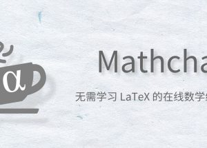 Mathcha -支持手写识别公式的在线数学编辑器,不会 LaTeX 也能用