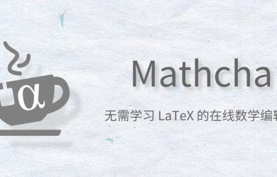 Mathcha -支持手写识别公式的在线数学编辑器,不会 LaTeX 也能用 26