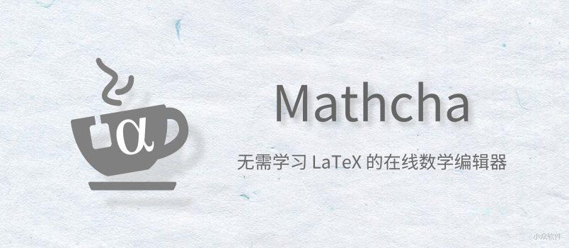 Mathcha -支持手写识别公式的在线数学编辑器,不会 LaTeX 也能用 2