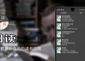 阅读 – 史上最勤奋开发者,免费无广告的开源读书应用[Android]