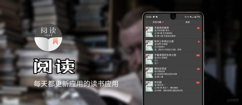 阅读 - 史上最勤奋开发者,免费无广告的开源读书应用[Android] 5