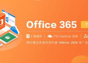 Office 365 个人/家庭版 8 折特价,立即拥有正版 Word/Excel/PPT/Outlook 10