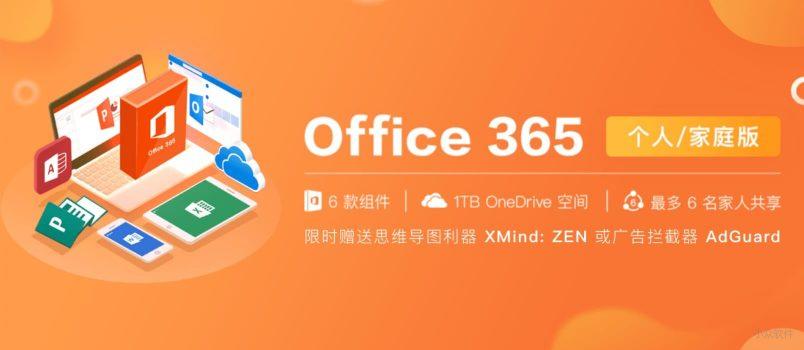 Office 365 个人/家庭版 8 折特价,立即拥有正版 Word/Excel/PPT/Outlook 6