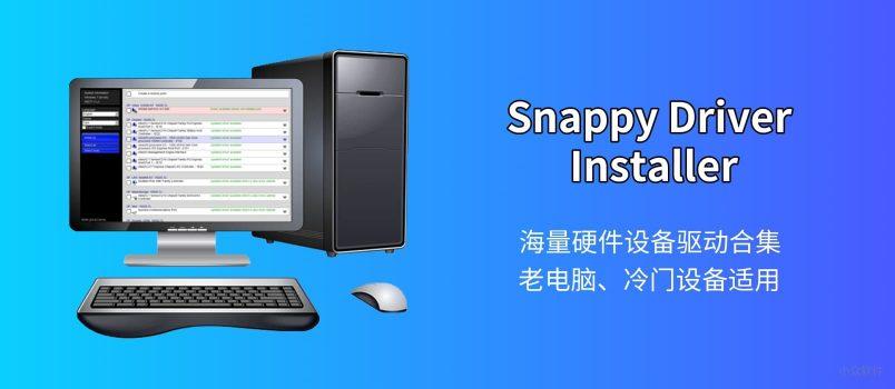 Snappy Driver Installer - 为了给老电脑装驱动,这里有 17.1GB 的离线驱动程序[Windows] 4
