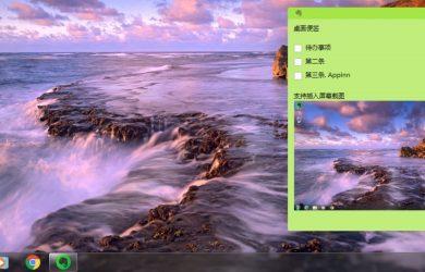 印象笔记 Windows 客户端新增桌面便签功能 9