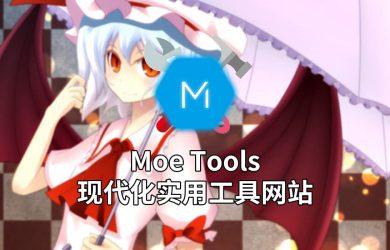 Moe Tools 萌工具箱 - 20 款小工具合集:端口扫描、服务器压力测试、网易云音乐下载 5