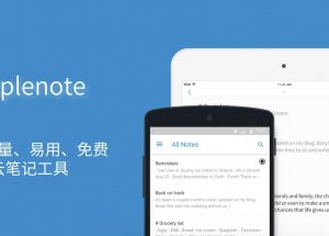 Simplenote - 可能是最被低估的跨平台云笔记工具 17