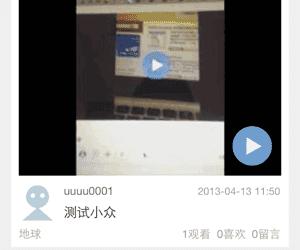 云彩 - 向全世界进行视频直播[iPhone] 22