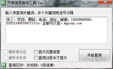 开房信息查询工具,不含数据库[AHK] 14