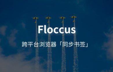 Floccus - 跨平台浏览器「书签同步」插件 24