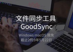 文件同步工具 GoodSync 限免又来了,这货到底有什么用? 6