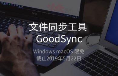 文件同步工具 GoodSync 限免又来了,这货到底有什么用? 19