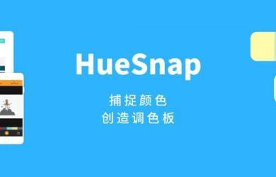 HueSnap - 从图像中捕捉颜色,创建调色板[iPhone/Android] 25