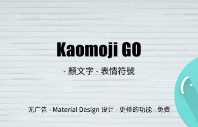 Kaomoji GO - 良心 Android 应用:づ(・ω・)づ-颜文字-表情符号 27