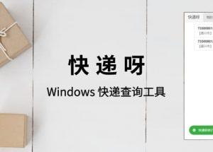 快递呀 - 简单易用的查快递工具[Windows] 7