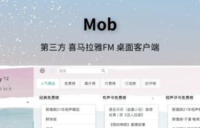 Mob - 一个有(gao)颜值的喜马拉雅 FM 桌面客户端[Win/macOS/Linux] 21