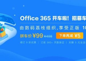 嘀嘀,Office 365 开车啦